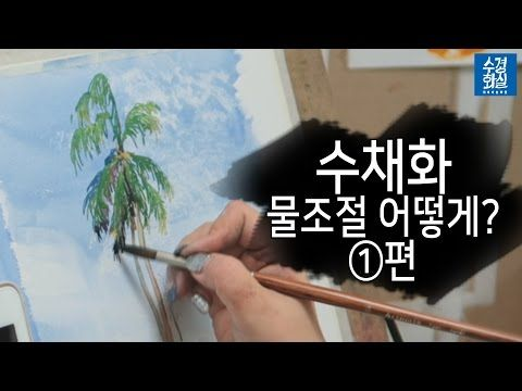 수경쌤의 비밀과외 15편 - 수채화 물 조절 어떻게? (1) how to adjust the amount of water in watercolor painting - YouTube