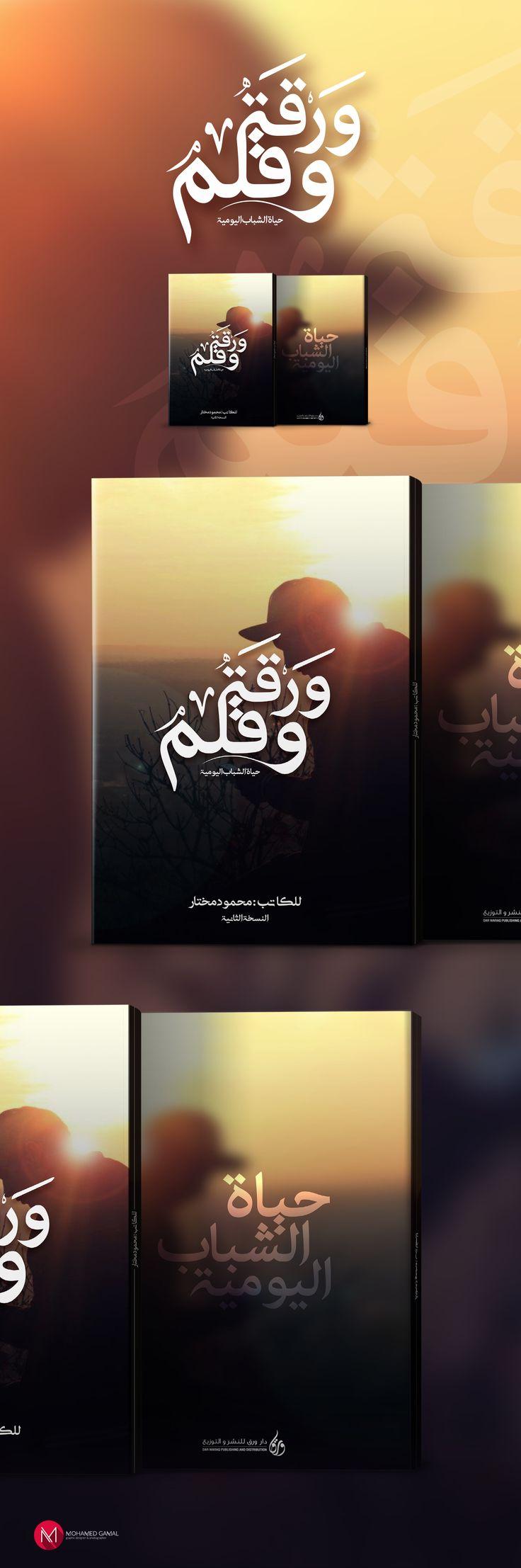 "Check out my @Behance project: ""NEW ARABIC BOOK DESIGN"" https://www.behance.net/gallery/52815803/NEW-ARABIC-BOOK-DESIGN"