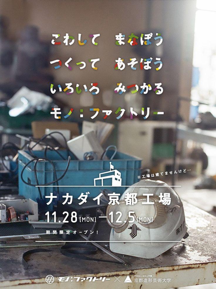 こわして まなぼう つくって あそぼう いろいろ みつかる モノ:ファクトリー ナカダイ京都工場 2011.11.28(Mon) - 12.5(Mon) 期間限定オープン!