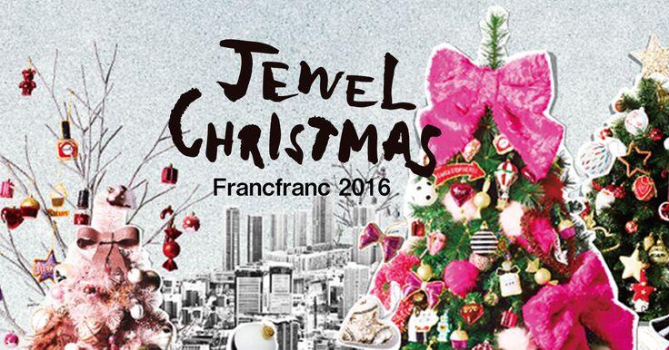 Francfranc(フランフラン)クリスマス2016のテーマは「Jewel Christmas」。 クリスマスムービー、クリスマスアイテムのご紹介、プレゼントキャンペーン、イベント情報など、誰かに話したくなる企画がいっぱい。お楽しみに。