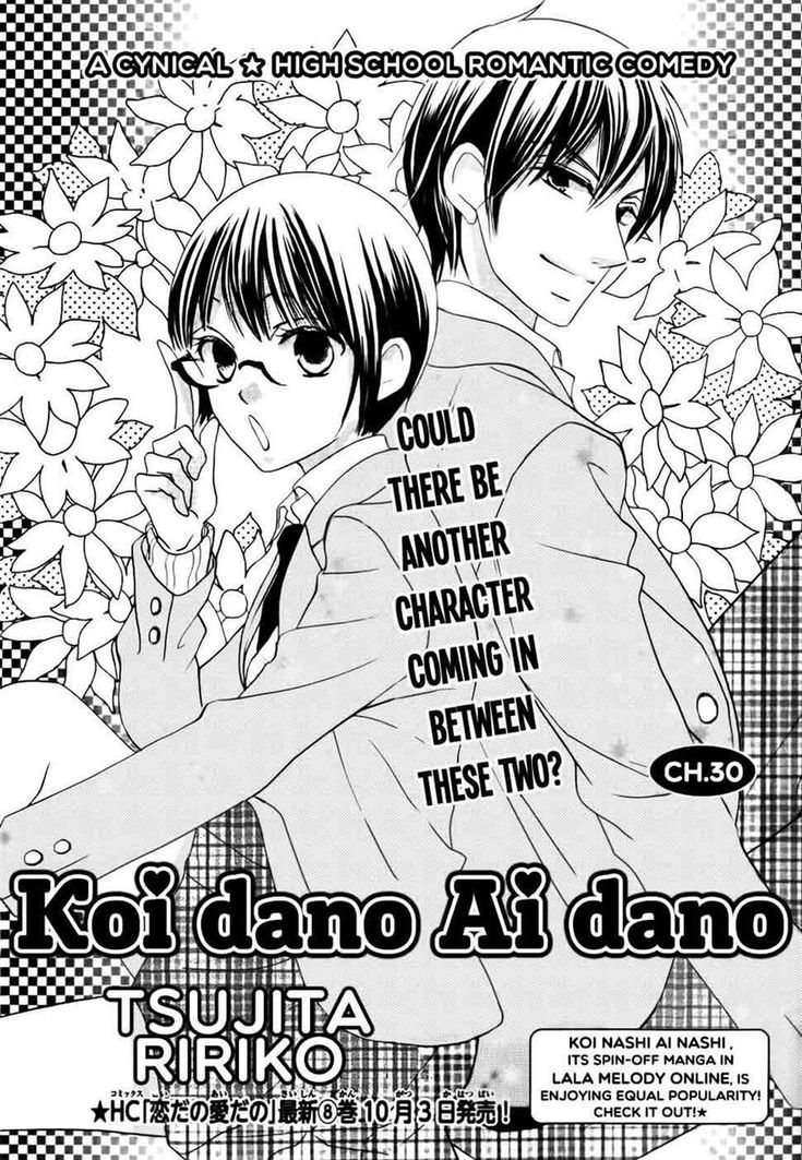 Koi Dano Ai Dano 30 Page 3. I will follow this manga to the ends of the earth just to see when these two get together