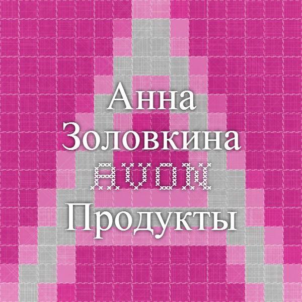 Анна Золовкина - AVON Продукты