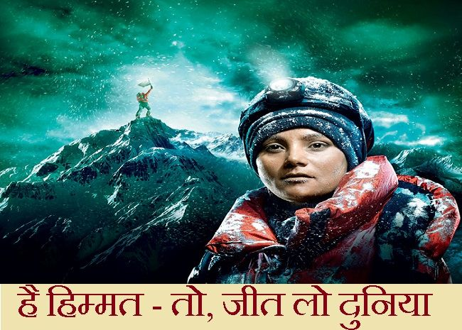 We can say that, if we have courage - we can easily win this world. Many more persons had been proved this phenomenon RIGHT. How the power of courage works??? How an amputee lady creates a history & become the First Indian Female Amputee to climb Mount Everest ---this is the real power of courage  Courage works as oxygen to our success. If you want to know this art, you can read this article & get what you actually want.