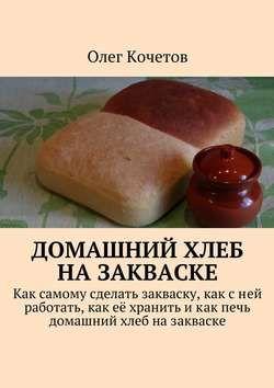 Электронная книга «Домашний хлеб назакваске»