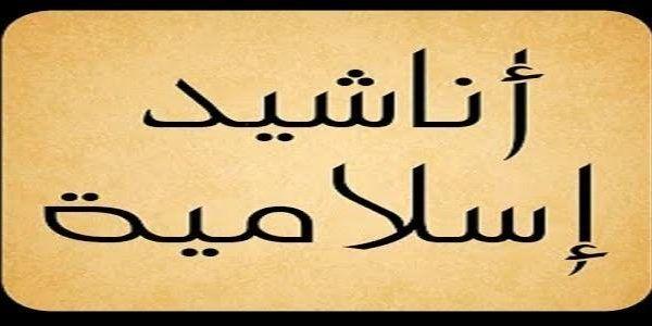 كتابة أناشيد إسلامية Arabic Calligraphy Calligraphy Songs