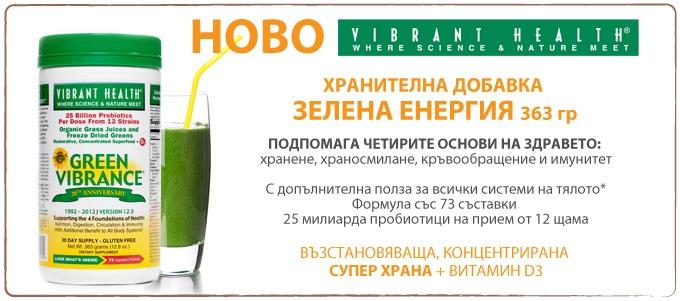Хранителна добавка зелена енергия