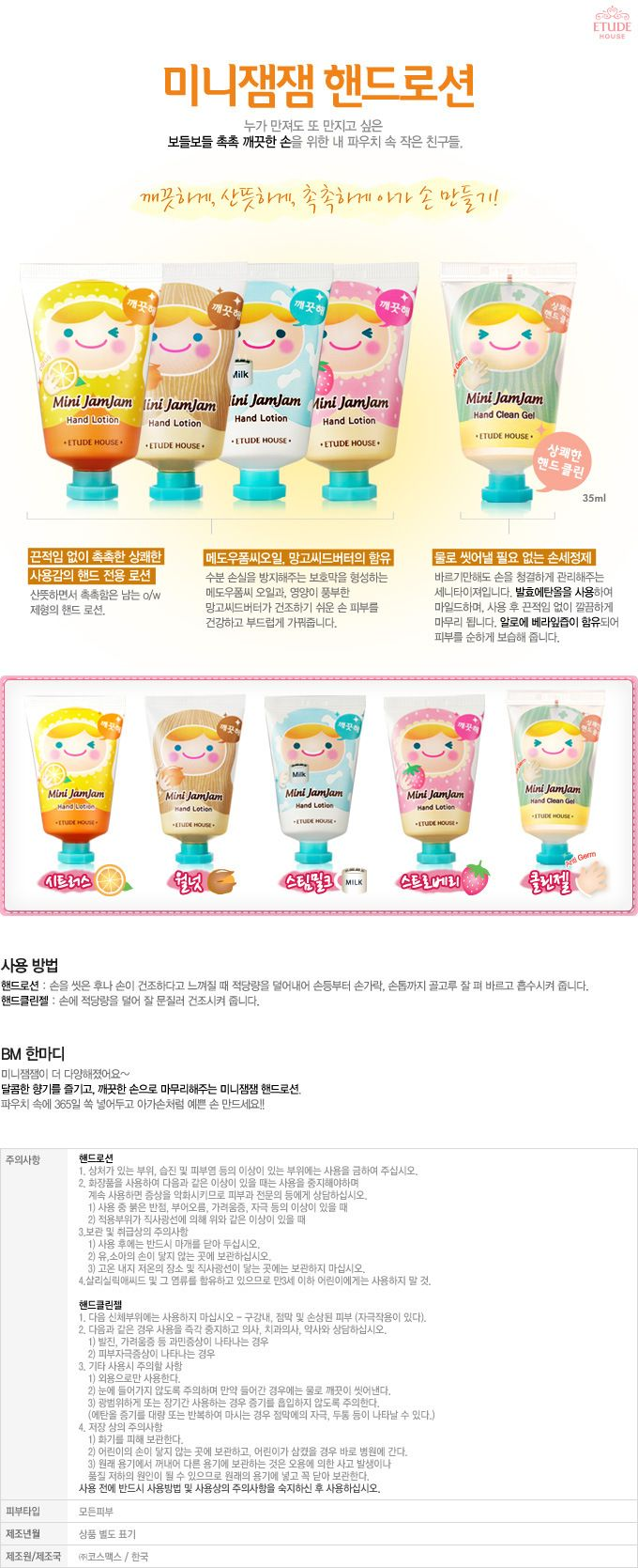 Etude House Korea Jakarta: Etude House Mini Jam Jam Hand Lotion