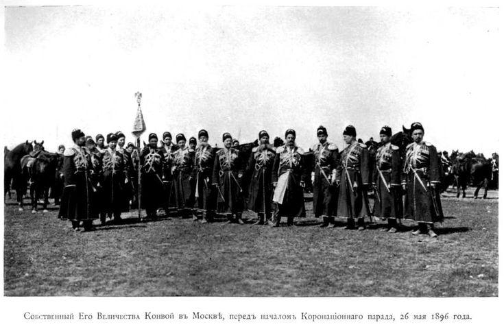 Дореволюционная Россия на фотографиях. Собственный Его Императорского Величества Конвой: humus