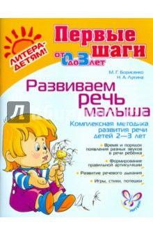 Борисенко, Лукина - Развиваем речь малыша: Комплексная методика развития речи детей 2-3 лет обложка книги