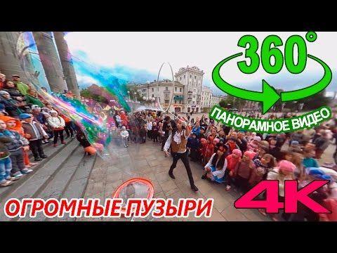 360 video Гигантские мыльные пузыри | Большие пузыри для детей - YouTube