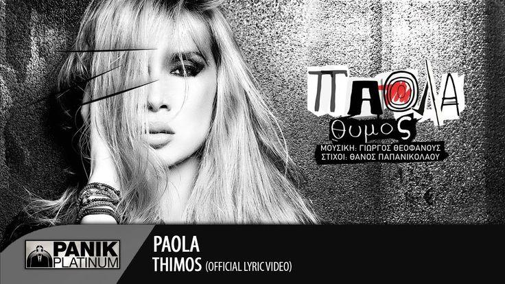 Πάολα - Θυμός \ Paola - Thimos   Official Lyric Video HQ