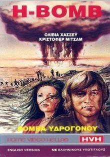 H BOMB - ΒΟΜΒΑ ΥΔΡΟΓΟΝΟΥ - ΚΑΤΑΔΙΩΞΗ ΜΕΧΡΗ ΤΗΝ ΚΟΛ...