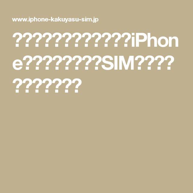 【完全版】ソフトバンクのiPhoneで安くて安定したSIMロック解除方法の解説!