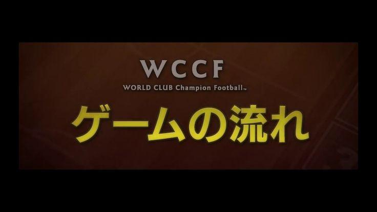WCCF 2016-2017 ゲームの流れ