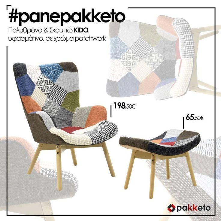 #panePakketo για το απόλυτο chill out! Πολυθρόνα και σκαμπώ Kido με υφασμάτινο patchwork… για να χαλαρώνεις με τις ώρες! Θα τα βρεις σε super #pakketo τιμές εδώ http://bit.ly/pakketo_PolythronaKido και εδώ http://bit.ly/pakketo_SkampoKido