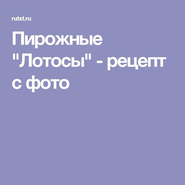 """Пирожные """"Лотосы"""" - рецепт с фото"""