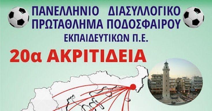 Τα 20α Ακριτίδεια στην Αλεξανδρούπολη http://ift.tt/2t5kf5N
