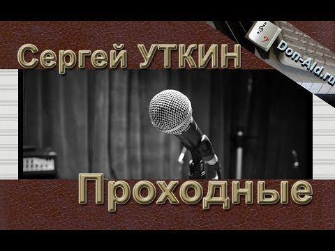 Проходные | Don-Ald.Ru