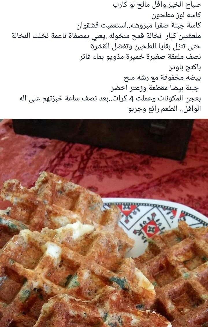 Pin By وسام عوني On وصفات لو كارب لمرضى السكر Food Breakfast Waffles