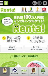 マンガをお得にレンタルRenta!- スクリーンショットのサムネイル #レンタル #マンガ