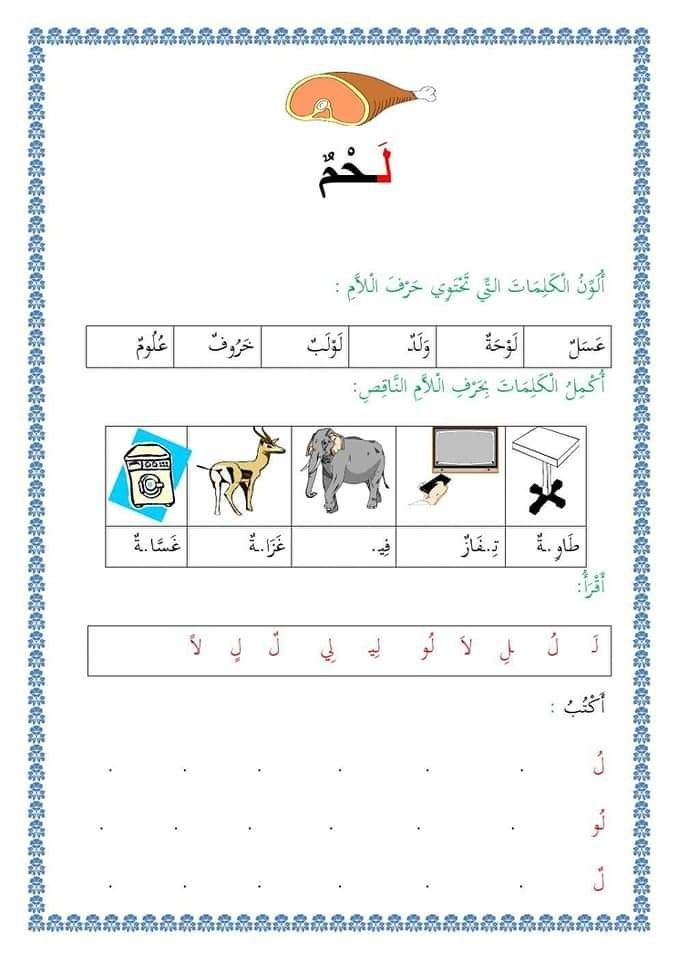 Pin By Awtf K On عربي In 2021 Word Search Puzzle Words Bullet Journal