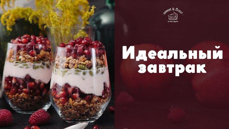 Гранатовое парфе с домашней гранолой [sweet & flour] Парфе — это нежный и вкусный десерт. Почему бы не добавить в него нотку яркого гранатового настроения? #parfait #breakfast  #granola #yummy #yum   #вкусно #foodporn #homemade #еда #вкуснятина #рецепт #рецепты #recipe #recipes #party #ideas #creative