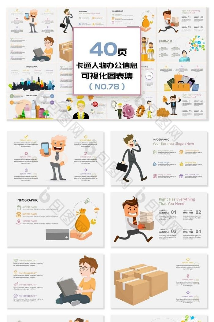 40 Page Cartoon Character Office Information Visualization Ppt Chart Templates Information Visualization Powerpoint Template Free Powerpoint Design Templates