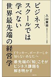 ビジネススクールでは学べない世界最先端の経営学(入山章栄(著))の電子書籍は、こちらから。ドラッカー、ポーターしか知らないあなたへ。 「ビジネススクールで学べる経営学は、最先端からかけ離れている」   米国で10年にわたり経営学研究に携わってきた気鋭の日本人学者が、世界最先端の経営学から得られるビジネスの見方を、日本企業の事例も豊富にまじえながら圧倒的に分かりやすく紹介。  世界の最先端の「知」こそが、現代のビジネス課題を鮮やかに解き明かす!  <目次>  【Part1】 いま必要な世界最先端の経営学 【Part2】 競争戦略の誤解 【Part3】 先端イノベーション理論と日本企業 【Part4】 最先端の組織学習論 【Part5】 グローバルという幻想 【Part6】 働く女性の経営学 【Part7】 科学的に見るリーダーシップ 【Part8】 同族企業とCSRの功罪 【Part9】 起業活性化の経営理論 【Part10】 やはり不毛な経営学 【Part11】 海外経営大学院の知られざる実態  ほか