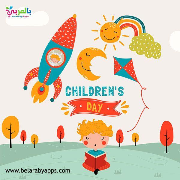 اجمل الصور عن عيد الطفولة رسومات عيد الطفولة بالعربي نتعلم Happy Children S Day Drawing For Kids Child Day