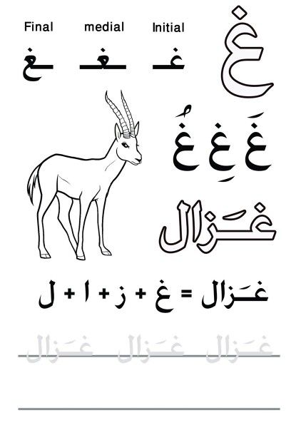 My First Letters and Words book # حرف الغين #practicelearnarabic . For more…
