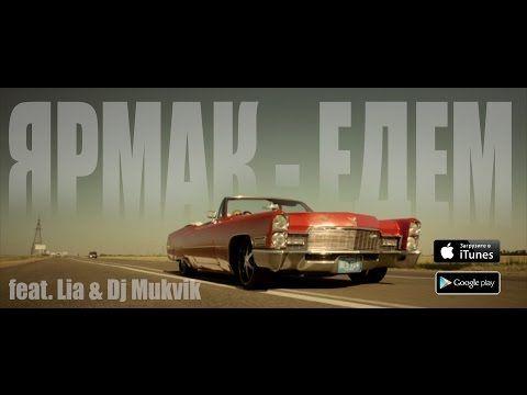 Подписывайтесь! http://bit.ly/2o9AlrT Новый альбом: http://apple.co/2oQ3qHh Apple Music: https://goo.gl/fn84nh По вопросам букинга: yarmakconcert@gmail.com +...