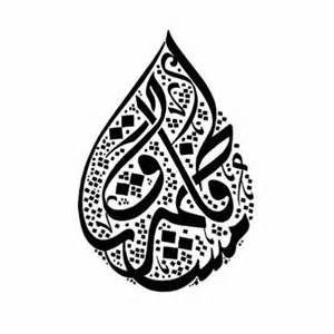 Arabic Calligraphy Photo Sculpture