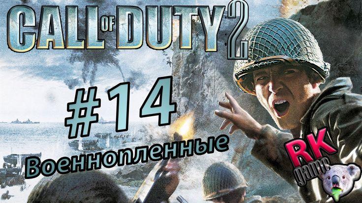 Прохождение Call of Duty 2 #14 Военнопленные
