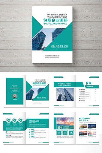 Blue-blue high-end financial technology Brochure design#pikbest#templates