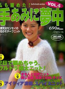 LET'S KNIT SERIES Vol.4 No.690 - Azhalea Let's Knit 1.1 - Picasa ウェブ アルバム