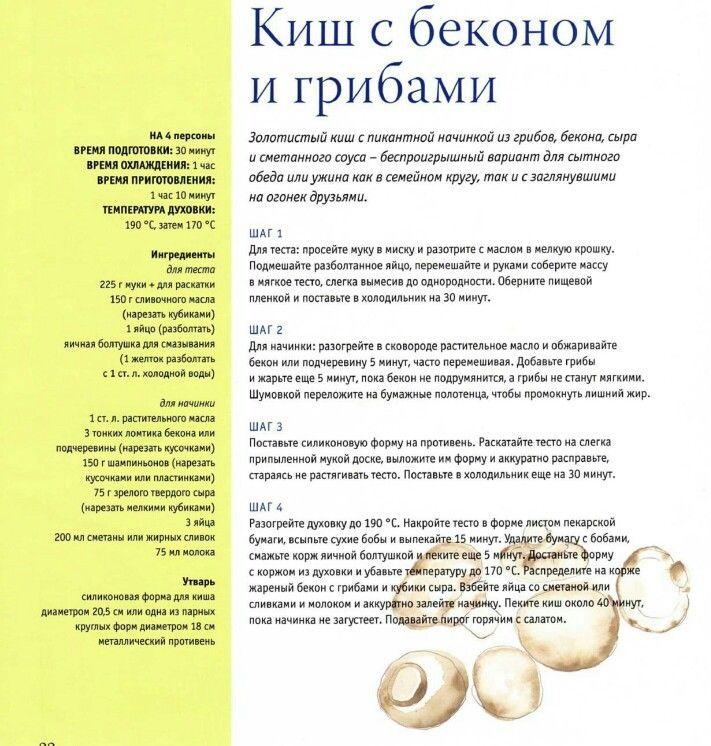 Киш с беконом и грибами (http://issuu.com/valera65/docs/____________________________________733dd74b6395b2?e=15875911/13952659)