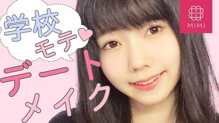 メイクにお金かけられない!プチプラで♡スクールデートメイク 濱澤ゆうり編 ♡MimiTV♡