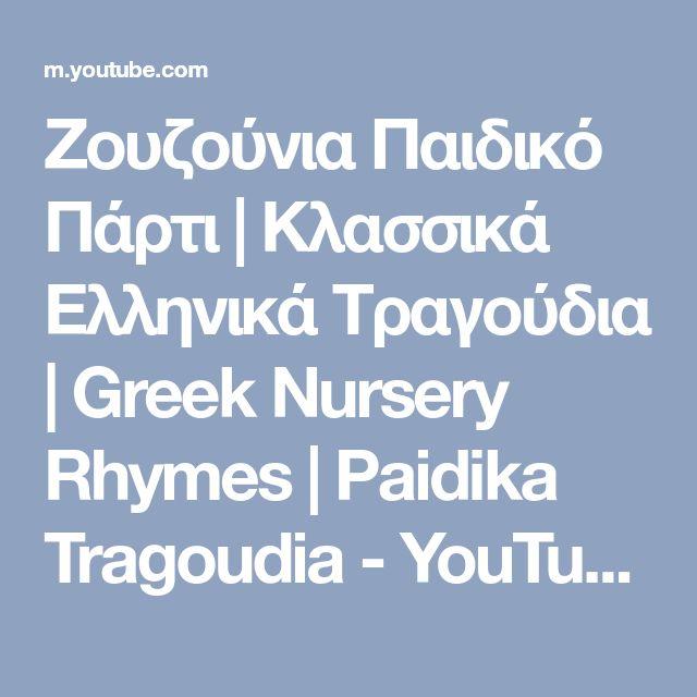 Ζουζούνια Παιδικό Πάρτι | Κλασσικά Ελληνικά Τραγούδια | Greek Nursery Rhymes | Paidika Tragoudia - YouTube