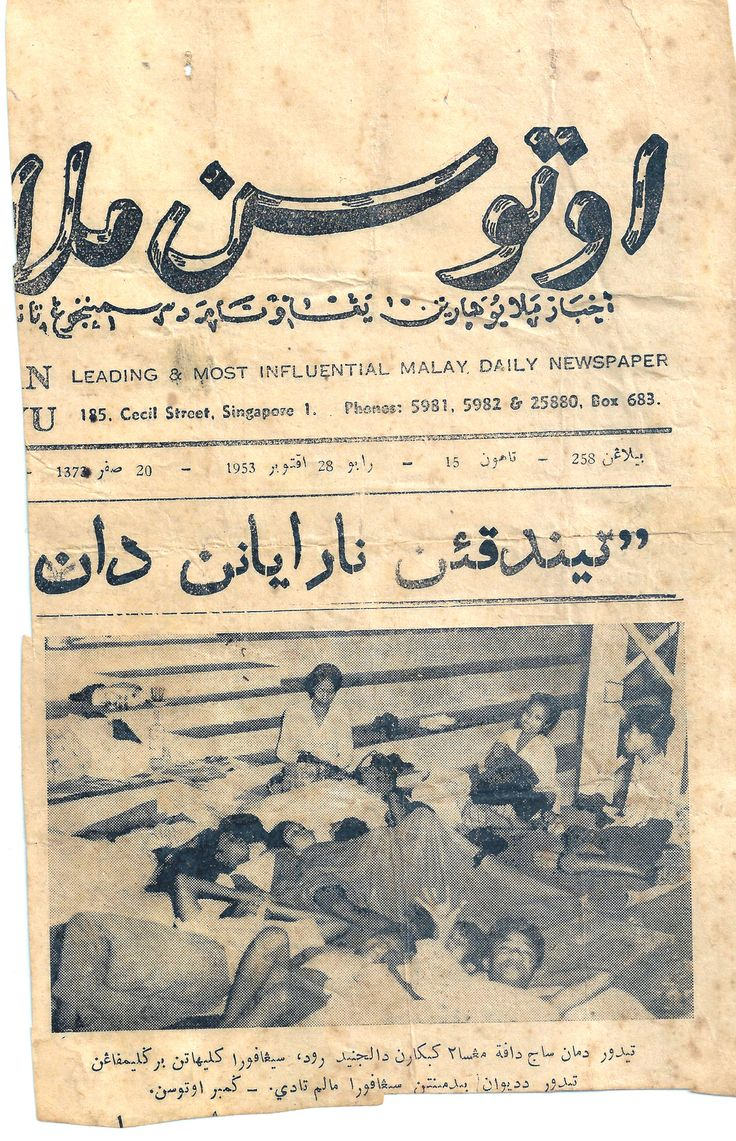 News clipping of fire victims @ Aljunied Road putting up at Singapore Badminton Hall including my parents dated 28 October 1953.