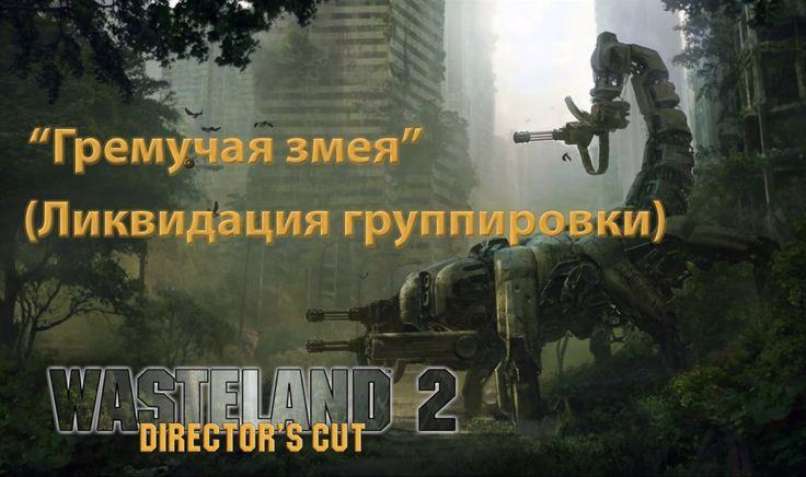 "Wasteland 2: Director's Cut 1080p60 ""Логово гремучей змеи"" ""Ликвидация г..."