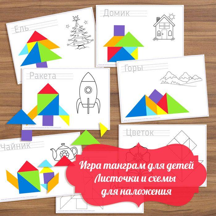 Игра танграм для детей: развивающие листочки со схемами для наложения танграм, раскраски и прописи