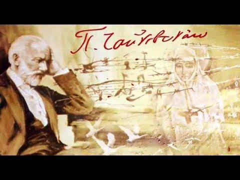 Tchaikovsky. Sinfonía n ° 5, 1r. Mov. Andante ‒ Juan de San Grial. Comprar CDs de piano musica interpretada por Juan de San Grial: https://www.espiritualidad-catara.com/…/piano-musica-clasica