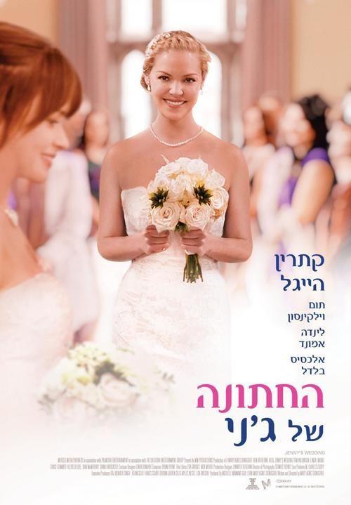Watch Jenny's Wedding (2015) Full Movie Online Free