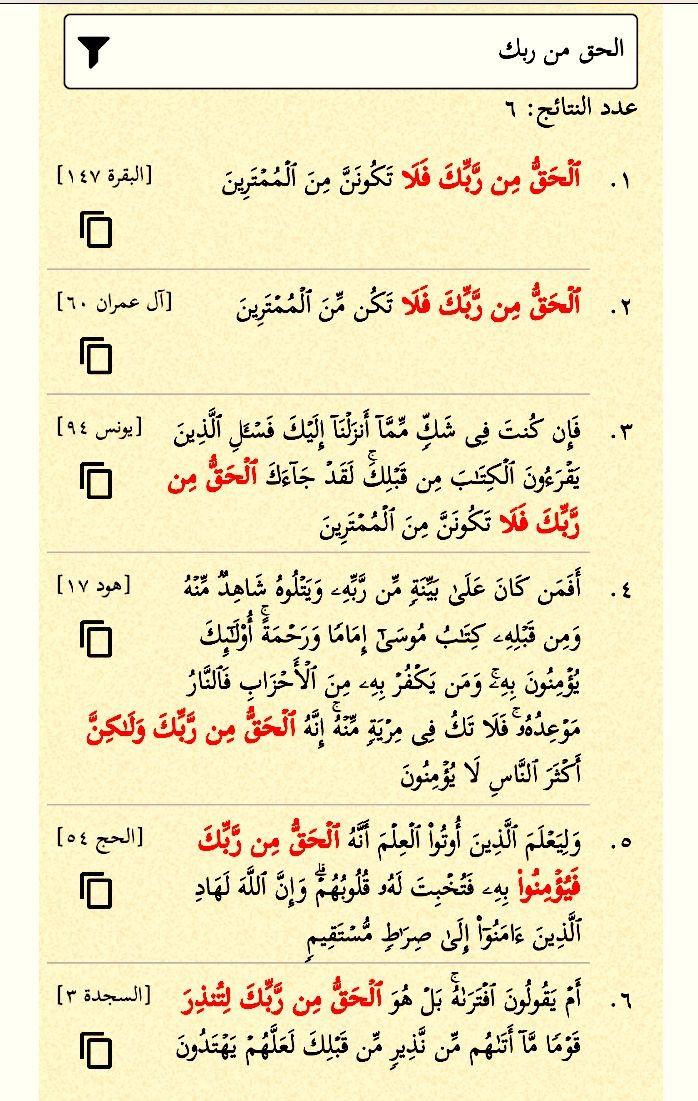 الحق من ربك ست مرات في القرآن Holy Quran Quran Islamic Calligraphy
