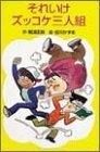 それいけズッコケ三人組 (ポプラ社文庫―ズッコケ文庫) 那須 正幹 懐かしい本。確か小学校の時に作者にファンレターを送った記憶が……。