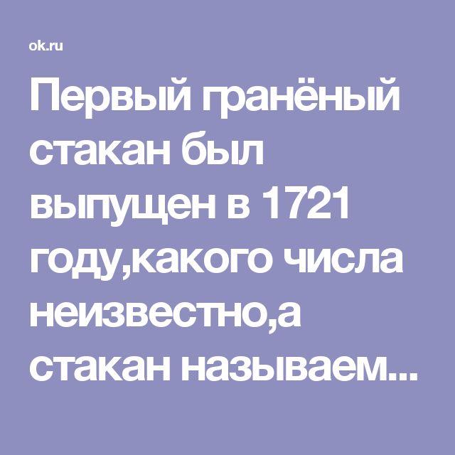 """Первый гранёный стакан был выпущен в 1721 году,какого числа неизвестно,а стакан называемый """"Хрущёвским"""" имел разное количество граней и был выпущен 11 сентября 1943 года.Автор этого 250 граммового изделия Мухина"""