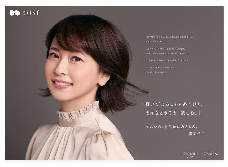 KOSE70th Anniversary「TokyoSevenDays」|KOSE