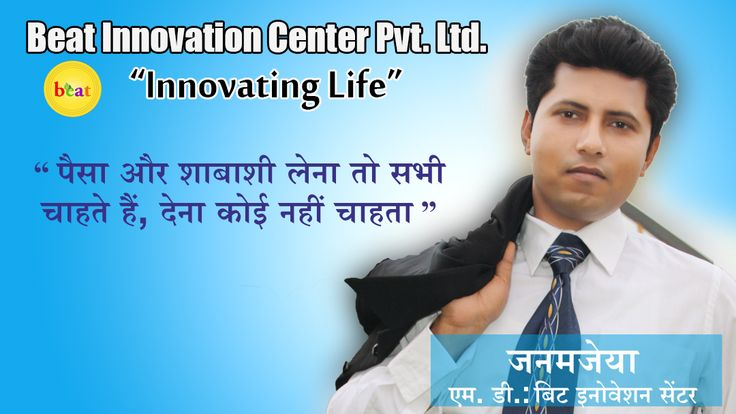 Janam jeya #janamjeya #M.D of Beat Innovation center #Creative Writer
