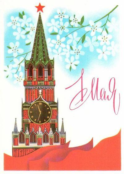 Первомай в Кремле. Мир, труд, май!