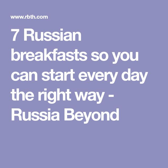 7 Russian breakfasts so you can start every day the right way - Russia Beyond